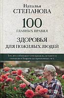 100 главных правил здоровья для пожилых людей. Степанова Н.И.
