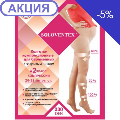 Колготки для беременных SOLOVENTEX 2 класс компрессии (26-32 мм рт.ст.) (230 Den)