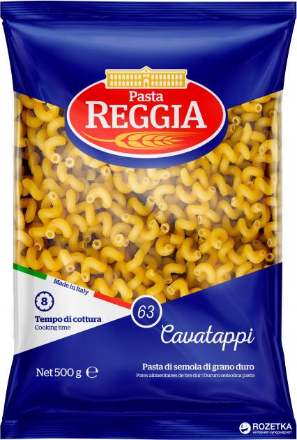 Макароны Pasta Reggia 63 Cavatappi Рожки 500 г. (Италия)