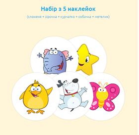 Термонаклейки для привчання дитини до горщика Magic Sticker 5 шт в упаковці