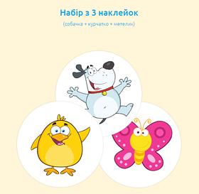 Наклейки для привчання дитини до горщика і унітазу Magic Sticker 3 шт в упаковці