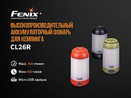Ліхтар кемпінговий Fenix CL26R чорний