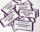 Сертифікат з завданнями для дорослих-гра для пари - сюрприз на День Святого Валентина 40 еротичних бажань, фото 5