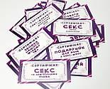 Сертифікат з завданнями для дорослих-гра для пари - сюрприз на День Святого Валентина 40 еротичних бажань, фото 6