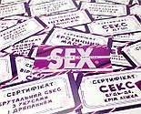 Сертифікат з завданнями для дорослих-гра для пари - сюрприз на День Святого Валентина 40 еротичних бажань, фото 7