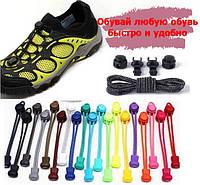 Резиновые эластичные шнурки для обуви/ кроссовок с фиксаторами быстрой застежкой