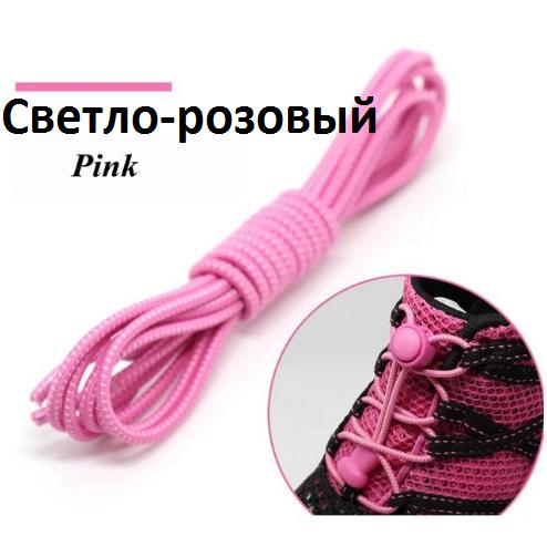 Еластичні шнурки для взуття. Красиві шнурки для кросівок. Гумові шнурки. Колір світло-рожевий