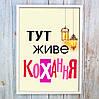 Постер мотиватор 56229 ЖИВИ З ЛЮБОВ'Ю В СЕРЦІ А4