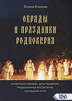 Обряды и праздники родноверия. Блинова Т.