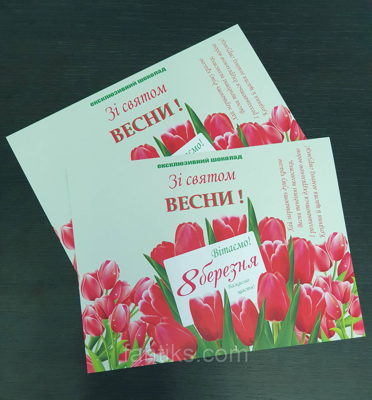 """Обертка на шоколад """"Зі святом весни 8 березня!""""(укр)"""