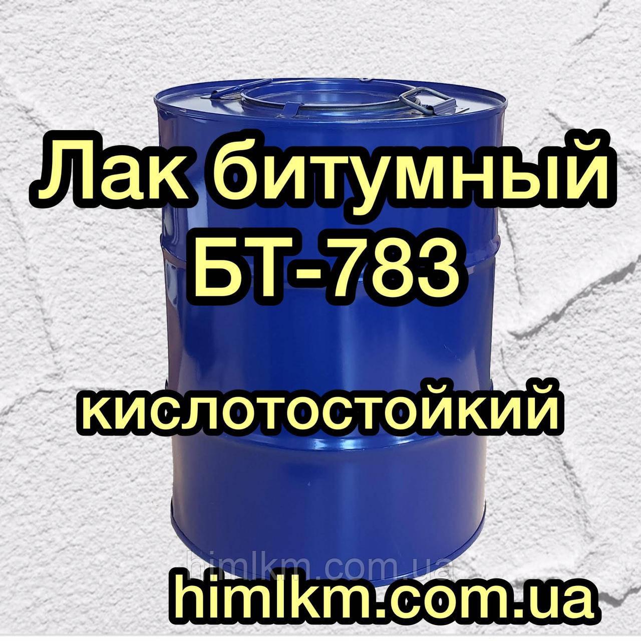Лак БТ-783 кислотостойкий для защиты аккумуляторов и деталей от серной кислоты, 40кг