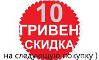 Скидка 10 грн на следующий заказ