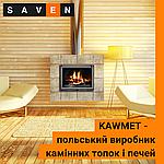 KAWMET - польский производитель каминных топок и печей