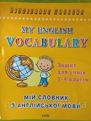 Англійська мова 1-4 клас словник для запису слів
