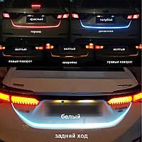 Универсальная Подсветка багажника динамическая дублирующая RGB с поворотником 1.2 м