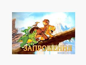 Приглашение на украинском Динозавры118х76мм