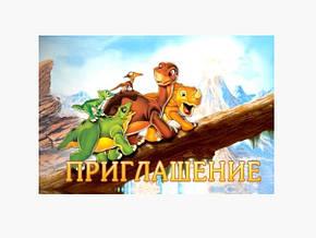 Приглашение Динозавры118х76мм