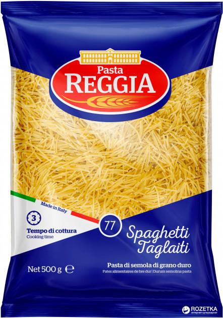 Макароны Pasta Reggia 77 Spaghetti Tagliati Вермишель 500 г. (Италия)