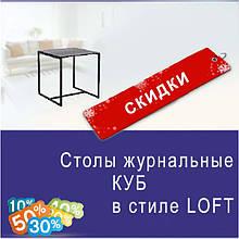LOFT Столы журнальные