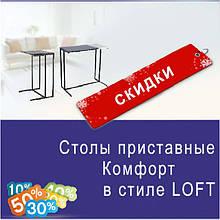 LOFT Столы приставные