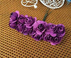 Роза бумажная 1,5см (букет 12шт) Цвет - Лиловый