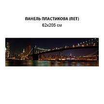 Кухонный фартук заменитель стекла ночной мост в Бруклине, с двухсторонним скотчем 62 х 205 см, фото 2
