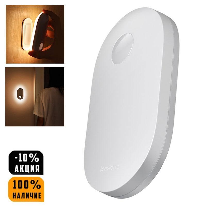 Лампа-нічник індукційна з датчиком руху BASEUS Sunshine series human body Induction