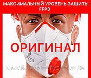Респіратор Мікрон FFP3 з клапаном ФФП3, багаторазова маска для обличчя, для медиків, від вірусів ОРИГІНАЛ