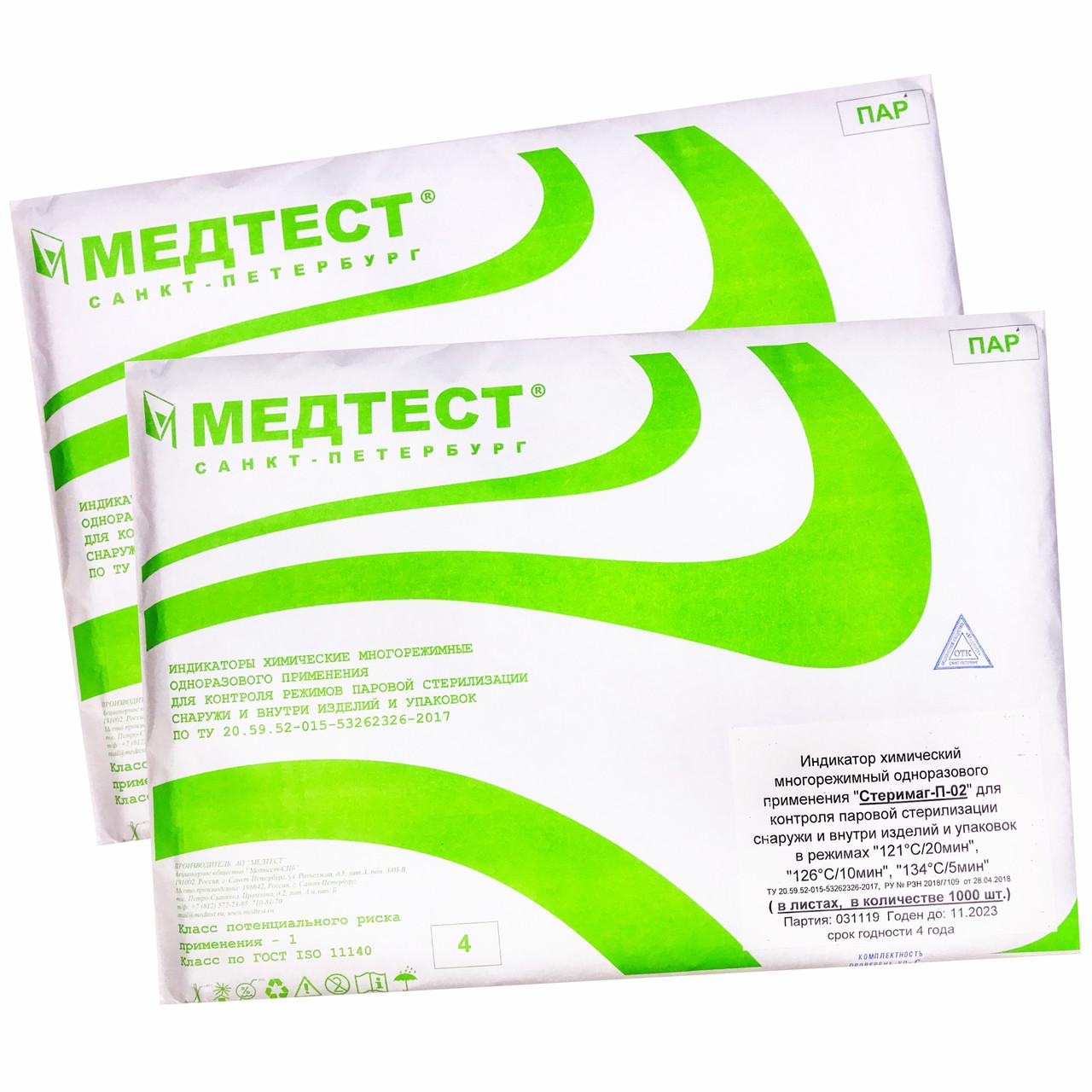 Индикаторы Медтест-121/20 126/10 134/5 многорежимный для паровой стерилизации 1000шт.