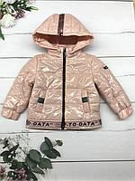 Стильная курточка для девочек