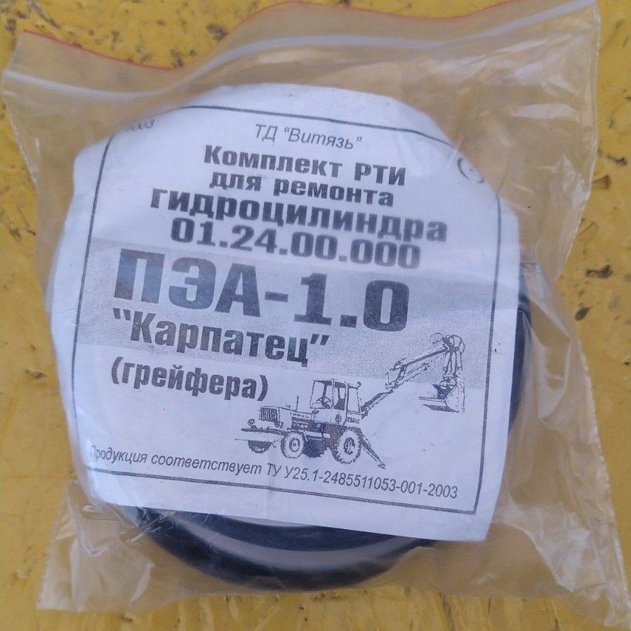 Ремкомплект КАРПАТЕЦ,ПЭ-08,1.0 гидроцилиндра грейфера
