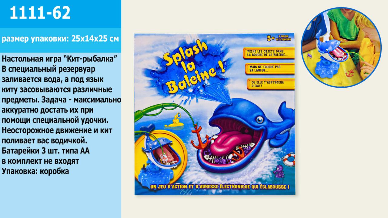 """Игровой набор """"Кит-рыбалка"""" в коробке 1111-62"""