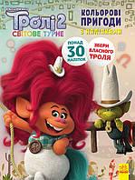 Книжка раскраска с наклейками. Побег. Тролли 2 1271008 на укр. языке