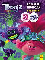 Книжка раскраска с наклейками. Принц Ди. Тролли 2 1271005 на укр. языке