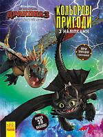 """Книжка раскраска с наклейками """"Как приручить дракон """"Закладки"""" 1271002 на укр. языке"""