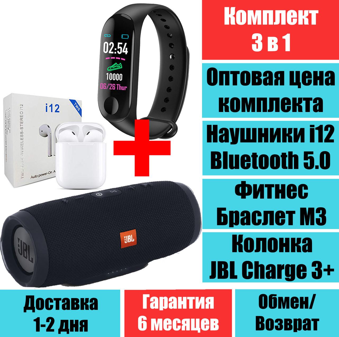 Фитнес браслет Mi band 3 Колонка JBL Charge 3+ наушники i12 Mini Bluetooth QualitiReplica Комплект
