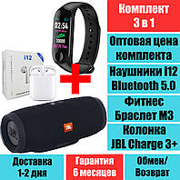 Фитнес браслет Mi band 3 Колонка JBL Charge 3+ наушники i12 Mini Bluetooth QualitiReplica Комплект, фото 1