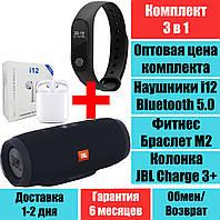 Колонка JBL Charge 3+ Фитнес браслет Mi band 2 наушники i12 Mini Bluetooth QualitiReplica Комплект, фото 1