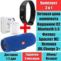 Колонка JBL Charge 3+ Синяя Фитнес браслет Mi band 2 наушники i12 Mini Bluetooth QualitiReplica Комплект, фото 1