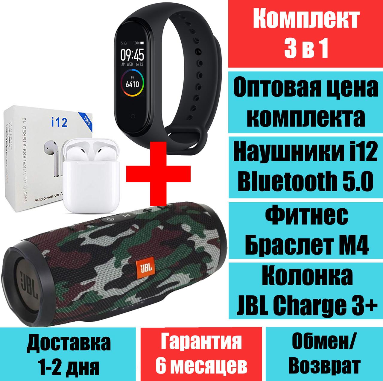 Колонка JBL Charge 3+ Камуфляж, Фитнес браслет M4, наушники блютус i12 Mini Bluetooth Комплект QualitiReplica