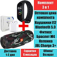 Колонка JBL Charge 3+ Камуфляж, Фитнес браслет M4, наушники блютус i12 Mini Bluetooth Комплект QualitiReplica, фото 1