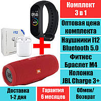 Колонка JBL Charge 3+ Красный, Фитнес браслет M4, наушники блютус i12 Mini Bluetooth Комплект QualitiReplica