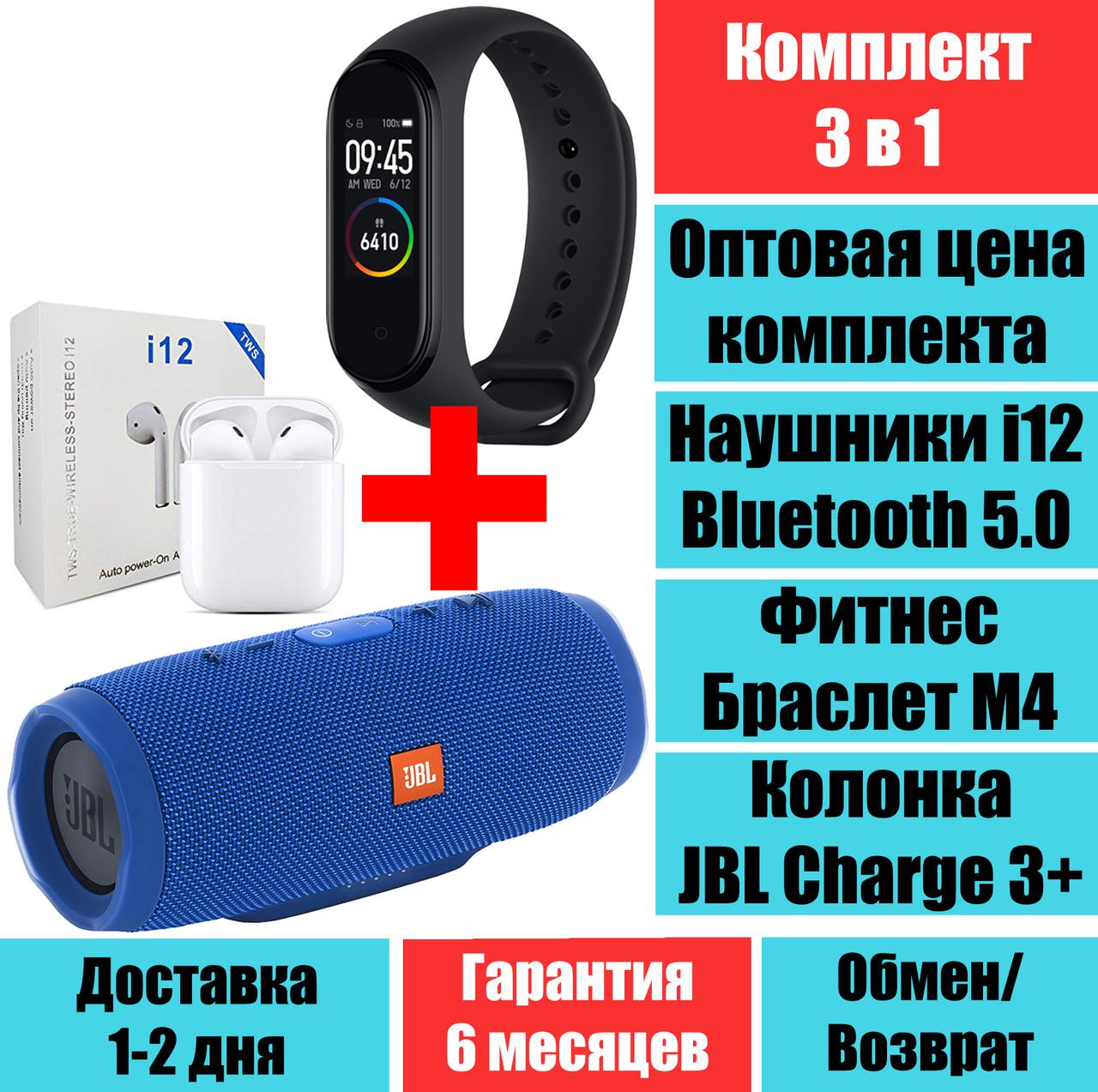 Колонка JBL Charge 3+ Синій, Фітнес браслет M4, навушники блютус i12 Mini Bluetooth Комплект QualitiReplica
