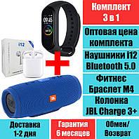 Колонка JBL Charge 3+ Синій, Фітнес браслет M4, навушники блютус i12 Mini Bluetooth Комплект QualitiReplica, фото 1