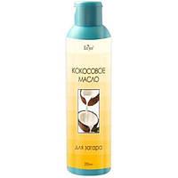 Кокосовое масло косметическое натуральное для загара 200мл