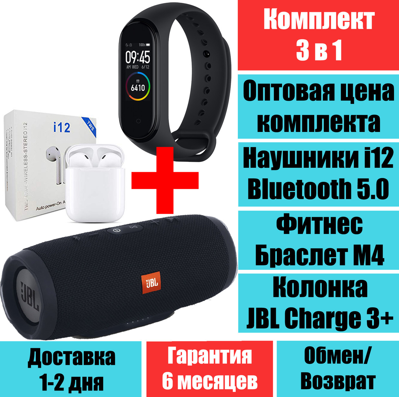 Колонка JBL Charge 3+ Черный, Фитнес браслет M4, наушники блютус i12 Mini Bluetooth Комплект QualitiReplica
