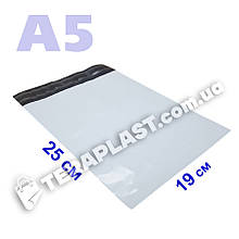Курьерский пакет (А5) 190 х 250 + 40 мм без кармана (100шт)