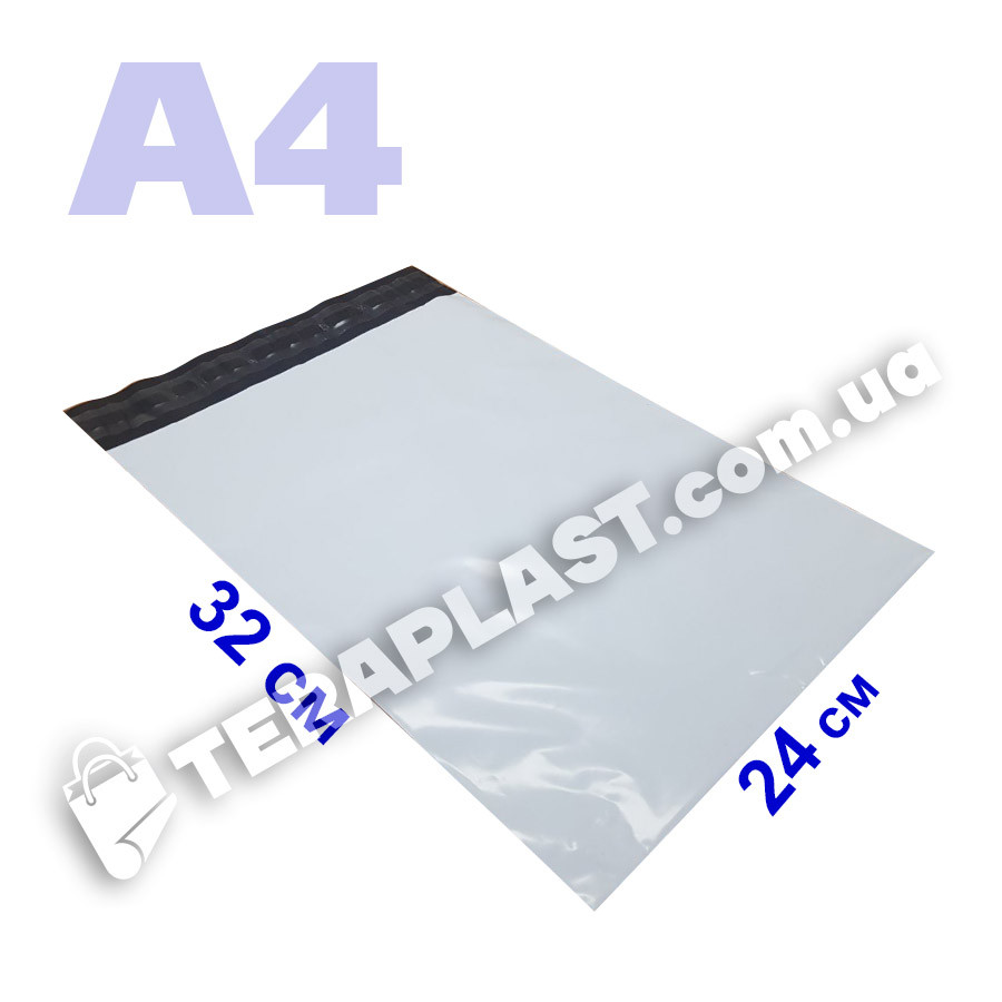 Курьерский пакет (А4) 240 х 320 + 40 мм без кармана (100шт)