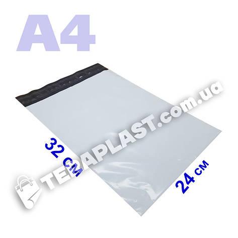 Курьерский пакет (А4) 240 х 320 + 40 мм без кармана (100шт), фото 2