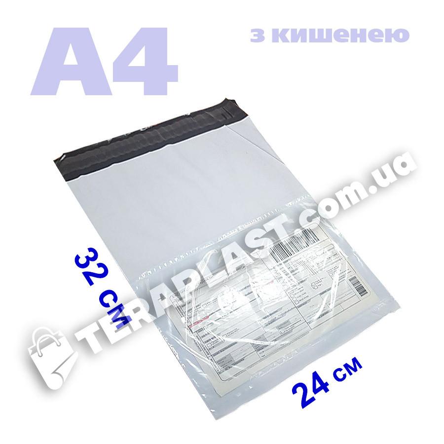 Курьерский пакет (А4) 240 х 320 + 40 мм с карманом (100шт)